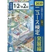 ニュース検定公式テキスト「時事力」発展編(1・2・準2級対応)〈2020年度版〉 [単行本]