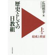 歴史としての日教組〈上巻〉結成と模索 [単行本]