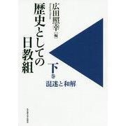歴史としての日教組〈下巻〉混迷と和解 [単行本]