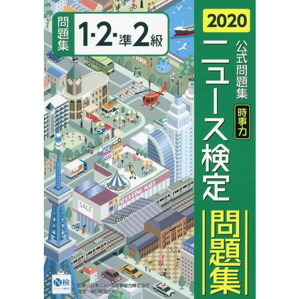 ニュース検定公式問題集「時事力」(1・2・準2級対応)〈2020年度版〉 [単行本]