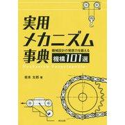 実用メカニズム事典―機械設計の発想力を鍛える機構101選 [単行本]