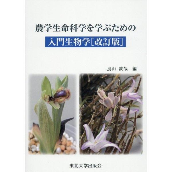 農学生命科学を学ぶための入門生物学 改訂版 [単行本]