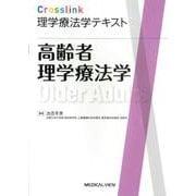 Crosslink理学療法学テキスト 高齢者理学療法学 [全集叢書]
