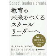 教育の未来をつくるスクールリーダーへ―18人の識者が語る、これからの学校 [単行本]