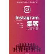 Instagram集客の教科書―あなたのビジネスが一気に広がる! [単行本]