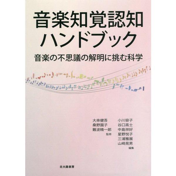 音楽知覚認知ハンドブック―音楽の不思議の解明に挑む科学 [単行本]