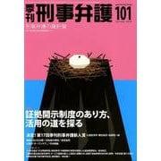 季刊 刑事弁護101号 [単行本]