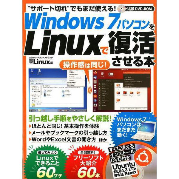 Windows7パソコンをLinuxで復活させる本(日経BPパソコンベストムック) [ムックその他]