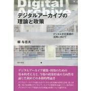 デジタルアーカイブの理論と政策―デジタル文化資源の活用に向けて [単行本]