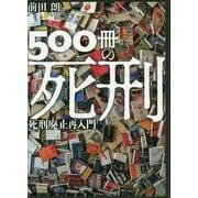 500冊の死刑-死刑廃止再入門 [単行本]