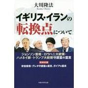 イギリス・イランの転換点について―ジョンソン首相・ロウハニ大統領・ハメネイ師・トランプ大統領守護霊の霊言 [単行本]