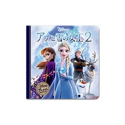 アナと雪の女王2(ディズニー・プレミアム・コレクション) [単行本]