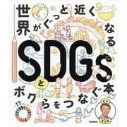 世界がぐっと近くなるSDGsとボクらをつなぐ本 [単行本]