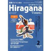 Hiragana Times (ヒラガナ タイムズ) 2020年 02月号 [雑誌]