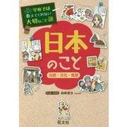 日本のこと―伝統・文化・風習(学校では教えてくれない大切なこと) [単行本]