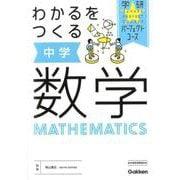 わかるをつくる 中学数学(パーフェクトコース参考書<2>) [全集叢書]