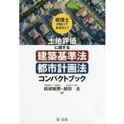 税理士が知っておきたい!土地評価に関する建築基準法・都市計画法コンパクトブック [単行本]