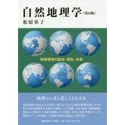 自然地理学 第6版-自然環境の過去・現在・未来 [単行本]