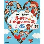 0・1・2歳児の手あそび・ふれあいあそび歌45―すぐ使えるCD付き!(Gakken保育Books) [単行本]
