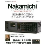 Nakamichi Complete Book [ムックその他]