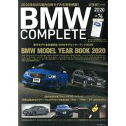 BMW COMPLETE VOL.74 2020 WINTER [ムックその他]