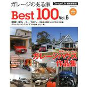 ガレージのある家 ベスト100 Vol.6 [ムックその他]