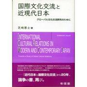 国際文化交流と近現代日本―グローバル文化交流研究のために [単行本]