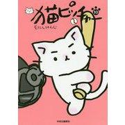 猫ピッチャー〈10〉 [コミック]