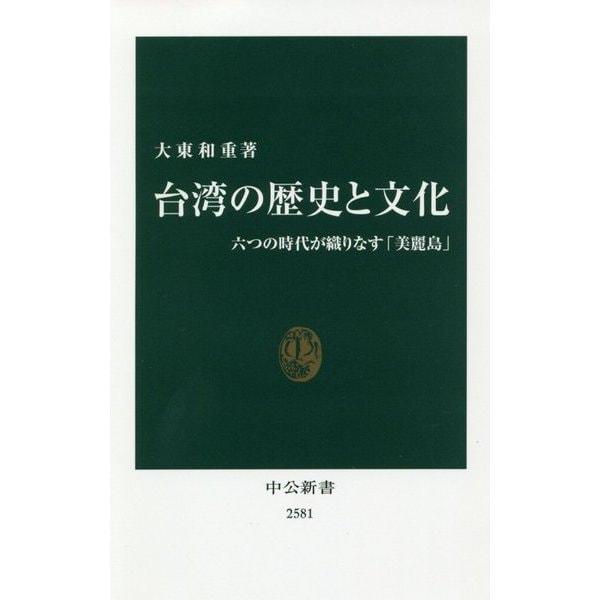 台湾の歴史と文化―六つの時代が織りなす「美麗島」(中公新書) [新書]
