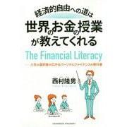 経済的自由への道は、世界のお金の授業が教えてくれる-人生の選択肢が広がるパーソナルファイナンスの教科書 [単行本]