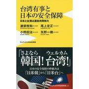 台湾有事と日本の安全保障 [新書]