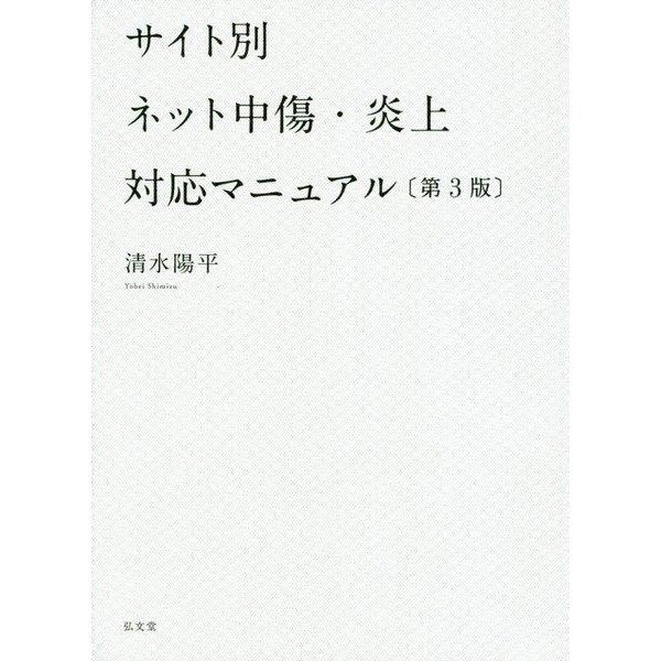 サイト別ネット中傷・炎上対応マニュアル 第3版 [単行本]