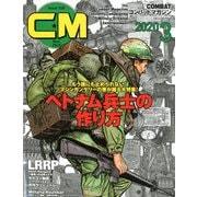 COMBAT (コンバット) マガジン 2020年 03月号 [雑誌]