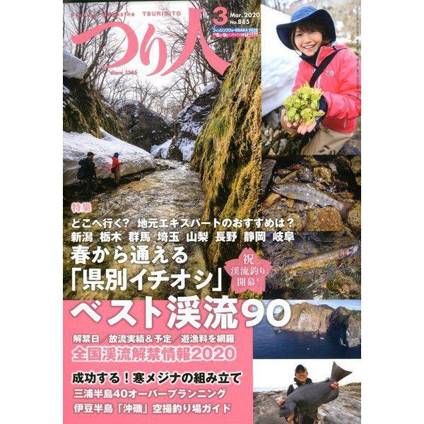 つり人 2020年 03月号 [雑誌]