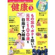 健康 2020年 03月号 [雑誌]