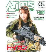 Arms MAGAZINE (アームズマガジン) 2020年 03月号 [雑誌]