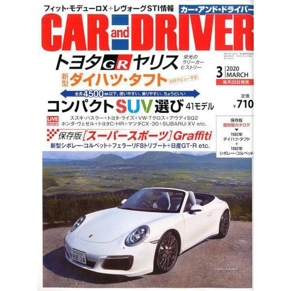CAR and DRIVER (カーアンドドライバー) 2020年 03月号 [雑誌]