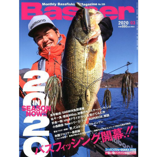Basser (バサー) 2020年 03月号 [雑誌]