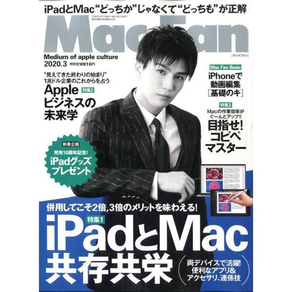Mac Fan (マックファン) 2020年 03月号 [雑誌]