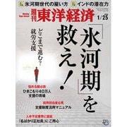 週刊 東洋経済 2020年 1/25号 [雑誌]