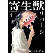 寄生獣リバーシ(4)(アフタヌーンKC) [コミック]