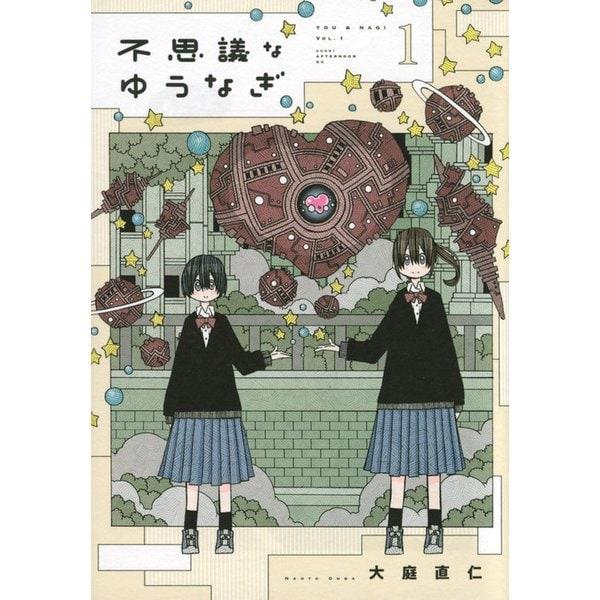 不思議なゆうなぎ(1)(アフタヌーンKC) [コミック]