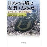 日本の古墳はなぜ巨大なのか-古代モニュメントの比較考古学 [単行本]