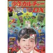 昭和少年カルチャーDX [単行本]