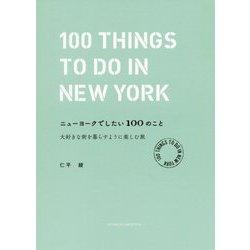 ニューヨークでしたい100のこと-大好きな街を暮らすように楽しむ旅 [単行本]
