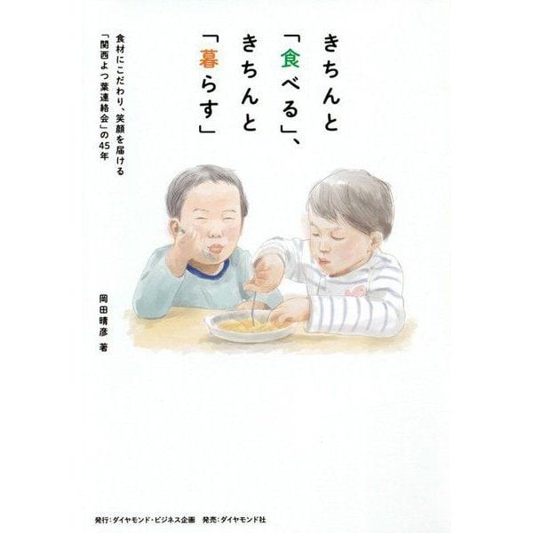 きちんと「食べる」、きちんと「暮らす」―食材にこだわり、笑顔を届ける「関西よつ葉連絡会」の45年 [単行本]