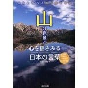 山の絶景と心を揺さぶる日本の言葉 [単行本]