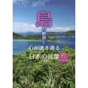 島の絶景と心が透き通る日本の言葉 [単行本]