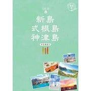 16 地球の歩き方JAPAN 島旅 新島 式根島 神津島-伊豆諸島2 [単行本]
