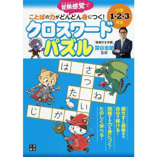 小学1・2・3年生 ことばの力が身につく! クロスワードパズル [単行本]